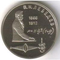 1 рубль 1991 год П. Лебедев_Proof
