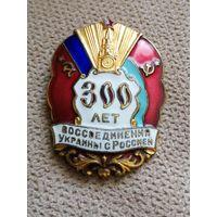 300 лет воссоединения Украины с Росией