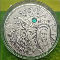 Щелкунчик, 20 рублей 2009