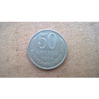 СССР 50 копеек, 1984г. (D-19)