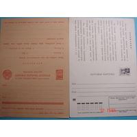 Бланки дорогих двойных маркированных ПК СССР, не перегнутые, оригинал