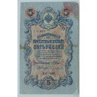 5 рублей 1909 года. УБ-420