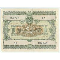 СССР, Облигация 10 рублей 1955 год.