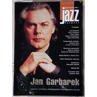 Jazz Квадрат No. 2-3 - 1999 (Jan Garbarek)