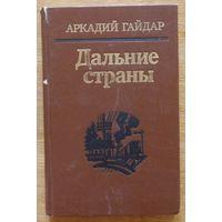 А.Гайдар-Дальние страны