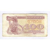 Украина, 100 карбованцев, купон 1991 г.