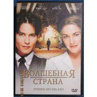 """Диск DVD-видео из личной коллекции """"Волшебная страна"""""""