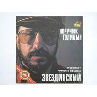 Звездинский / Zvezdinsky / Поручик Голицын