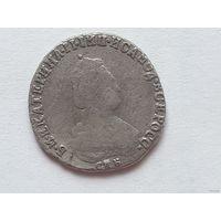 20 копеек 1792 года СПБ