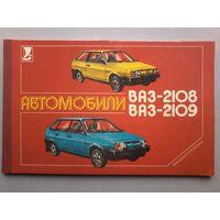 Автомобили ВАЗ-2108, ВАЗ-2109. Многокрасочный альбом. 1989