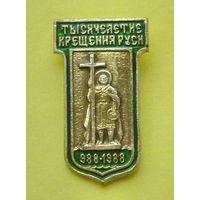 Тысячелетие крещения Руси. 151.