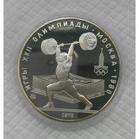 5 рублей 1979 г Серебро Олимпиада Штанга Пруф