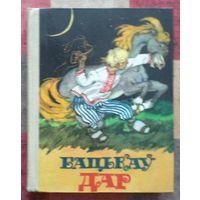 Бацькаў дар. Беларускія народныя казкі (Белорусские народные сказки)
