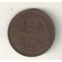 Болгария 2 стотинка 1912