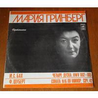 Мария Гринберг (Вiнiл - 1978)