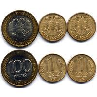 Подборка монет 1992 г.: 100 рублей, 1 рубль, 1 рубль. Медно-никель. UNC-. Всего 3 шт.