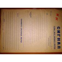 Агитлисток народного контроля для принятия срочных мер 1982(Андропов).