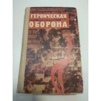 Героическая оборона. Брестская крепость. 1966