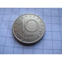 БОЛГАРИЯ 10 СТОТИНОК 1999 ГОД