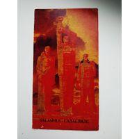 Буклет  Саласпилс  1977 год