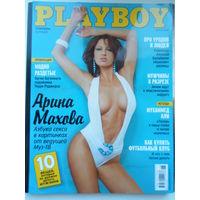 Журнал Playboy.Июнь 2007