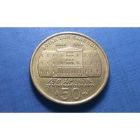 50 драхм 1994. Греция. 150 лет Конституции - Деметриос Калергис.