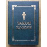 Книга Закон Божий.2004г.На украинском языке