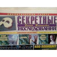 Аналитическая газета Секретные исследования. Номера 1-24 за 2004 год