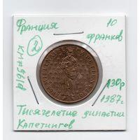 Франция 10 франков 1987 год, Тысячелетие династии Капетингов - 2