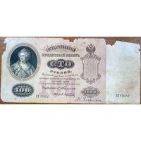Россия, 100 рублей 1898 год