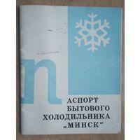 """Паспорт бытового холодильника """"Минск 5"""". 1971 г."""