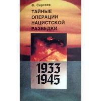 Тайные операции нацистской разведки. 1933-1945