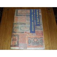 Каталог  бумажных денег Украины.