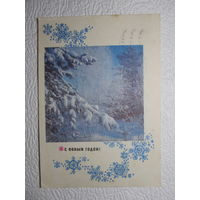 """Почтовая карточка""""С Новым Годом!"""",1969,фото Костенко,подписана,прошла почту -426"""