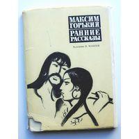 Набор 16 открыток . Живопись . 1976 г.