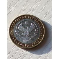 Россия 10 рублей 2013г. Дагестан