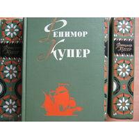 Фенимор Купер -6 томов полный комплект.