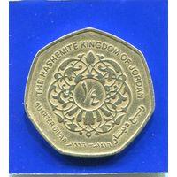 Иордания 1/4 динара 1995