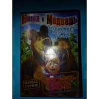 Маша и медведь DVD