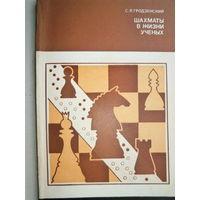 Шахматы в жизни учёных