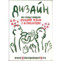 Рекламная открытка Дизайн