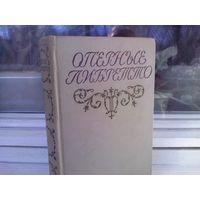 Оперные либретто (краткое изложение содержания 206 опер) 1962г.