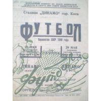 29.05.1949--Динамо Киев--Динамо Минск