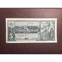 5 рублей СССР 1938 года (aUNC)