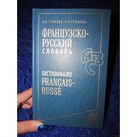 Французско-русский словарь - Гринева Е.Ф., Громова Т.Н. - 2000 год