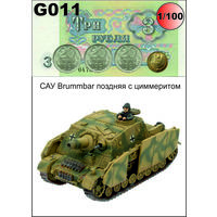 3,62 G011 САУ Brummbar (поздний с циммеритом) Масштаб 1:100