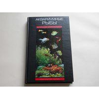 Аквариумные рыбы: Домашняя энциклопедия