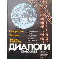 Диалоги Общество Человек Земля и космос 1979 г. Подарок к любой из купленных книг