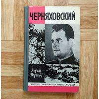ПОЧТИ ДАРОМ!!! А. Шарипов - Черняховский  (серия ЖЗЛ)