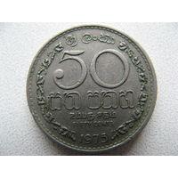 Шри-Ланка 50 центов 1975 г.